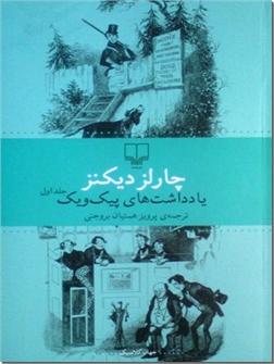 خرید کتاب یادداشت های پیک ویک از: www.ashja.com - کتابسرای اشجع