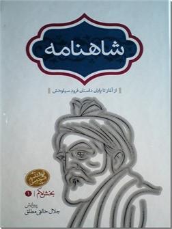کتاب شاهنامه - خالقی مطلق - 4 جلدی - زرکوب - خرید کتاب از: www.ashja.com - کتابسرای اشجع