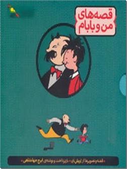 خرید کتاب قصه های من و بابام از: www.ashja.com - کتابسرای اشجع