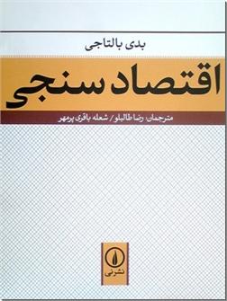 کتاب اقتصاد سنجی - اقتصادسنجی چیست؟ - خرید کتاب از: www.ashja.com - کتابسرای اشجع
