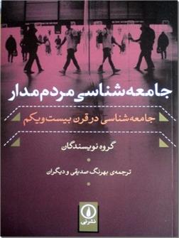 کتاب جامعه شناسی مردم مدار - جامعه شناسی در قرن بیست و یکم - خرید کتاب از: www.ashja.com - کتابسرای اشجع