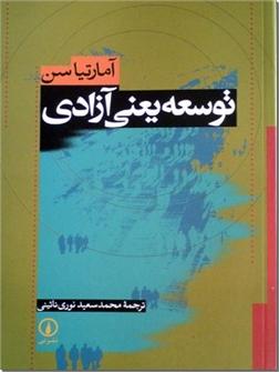 کتاب توسعه یعنی آزادی - توسعه یعنی گسترش آزادی های اساسی - خرید کتاب از: www.ashja.com - کتابسرای اشجع