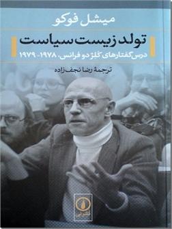 کتاب تولد زیست سیاست - درس گفتارهای کلژ دو فرانس 1978 - 1979 - خرید کتاب از: www.ashja.com - کتابسرای اشجع