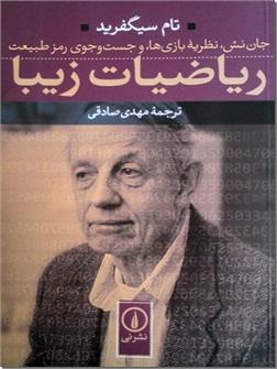 کتاب ریاضیات زیبا - جان نش، نظریه بازی ها ، جست و جوی رمز طبیعت - خرید کتاب از: www.ashja.com - کتابسرای اشجع