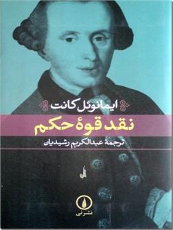 کتاب نقد قوه حکم کانت - گذر از فلسفه نظری به فلسفه اخلاق - خرید کتاب از: www.ashja.com - کتابسرای اشجع