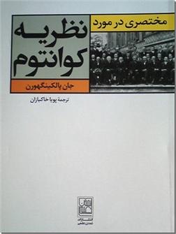 خرید کتاب مختصری در مورد نظریه کوانتوم از: www.ashja.com - کتابسرای اشجع