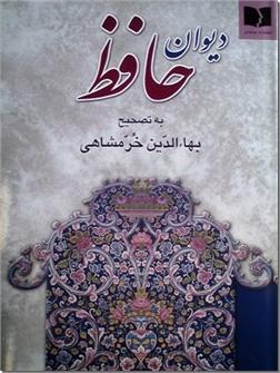 کتاب دیوان حافظ - به تصحیح بهاءالدین خرمشاهی - خرید کتاب از: www.ashja.com - کتابسرای اشجع