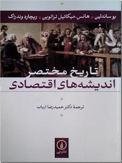 کتاب تاریخ مختصر اندیشه های اقتصادی - مقدمه ای برای ورود به تاریخ وسیع عقاید اقتصادی - خرید کتاب از: www.ashja.com - کتابسرای اشجع