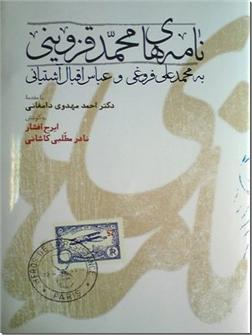 خرید کتاب نامه های محمد قزوینی از: www.ashja.com - کتابسرای اشجع