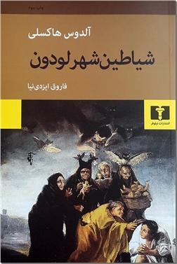 خرید کتاب شیاطین شهر لودون از: www.ashja.com - کتابسرای اشجع