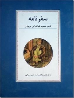 خرید کتاب سفرنامه ناصرخسرو قبادیانی مروزی از: www.ashja.com - کتابسرای اشجع