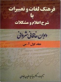 کتاب فرهنگ لغات و تعبیرات دیوان خاقانی شروانی - با شرح اعلام و مشکلات - دو جلدی - خرید کتاب از: www.ashja.com - کتابسرای اشجع