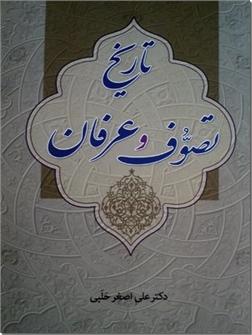 کتاب تاریخ تصوف و عرفان - مبانی عرفان و اصطلاحات عارفان - خرید کتاب از: www.ashja.com - کتابسرای اشجع