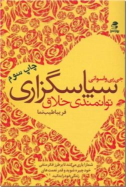 کتاب سپاسگزاری - توانمندی خلاق - خرید کتاب از: www.ashja.com - کتابسرای اشجع