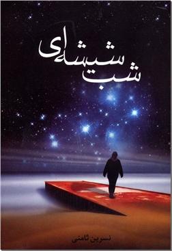 خرید کتاب شب شیشه ای از: www.ashja.com - کتابسرای اشجع