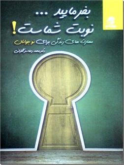 خرید کتاب بفرمایید ... نوبت شماست از: www.ashja.com - کتابسرای اشجع
