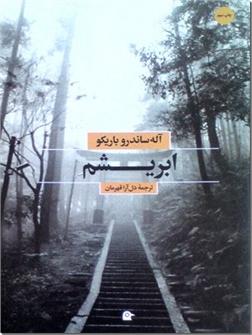 کتاب ابریشم - داستان های ایتالیایی - خرید کتاب از: www.ashja.com - کتابسرای اشجع