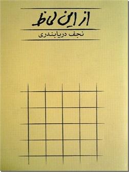 کتاب از این لحاظ - مجموعه مقالات ادبیاتی - خرید کتاب از: www.ashja.com - کتابسرای اشجع