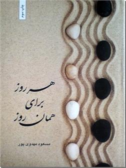 کتاب هر روز برای همان روز - نکته ها و گزین گویه هایی درباره راه و رسم زندگی - خرید کتاب از: www.ashja.com - کتابسرای اشجع