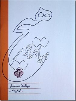 کتاب هیاهو بر سر هیچ - جزایر ایرانی - مبالغه مستعار - خرید کتاب از: www.ashja.com - کتابسرای اشجع
