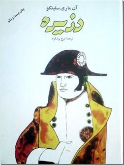 خرید کتاب دزیره - دو جلدی از: www.ashja.com - کتابسرای اشجع