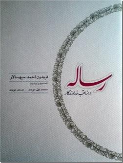 خرید کتاب رساله در مناقب خداوندگار از: www.ashja.com - کتابسرای اشجع