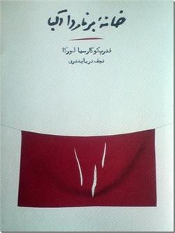 خرید کتاب خانه برنارد آلبا از: www.ashja.com - کتابسرای اشجع