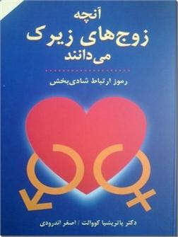 کتاب آنچه زوج های زیرک می دانند - رموز ارتباط شادی بخش - خرید کتاب از: www.ashja.com - کتابسرای اشجع