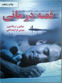 خرید کتاب قصه درمانی از: www.ashja.com - کتابسرای اشجع
