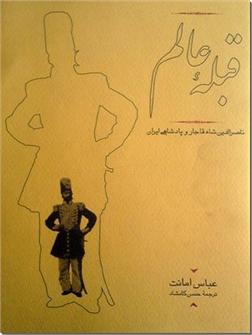 خرید کتاب قبله عالم از: www.ashja.com - کتابسرای اشجع
