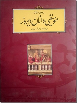 خرید کتاب موسیقی دانان دیروز از: www.ashja.com - کتابسرای اشجع