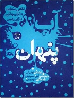 کتاب آب پنهان - نگاهی متفاوت به گران بهاترین دارایی زمین - خرید کتاب از: www.ashja.com - کتابسرای اشجع