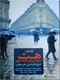 کتاب هنر در گذر زمان گاردنر - تاریخ فشرده هنر جهان - خرید کتاب از: www.ashja.com - کتابسرای اشجع