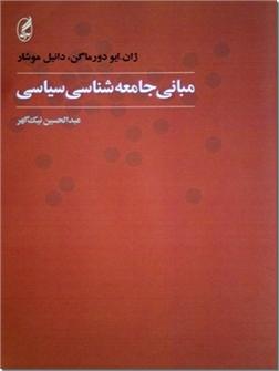کتاب مبانی جامعه شناسی سیاسی - ویژگی ها و چارچوب فعالیت ها - خرید کتاب از: www.ashja.com - کتابسرای اشجع