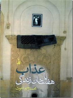 کتاب عذاب یا هفت خوان زندگی - داستان های فارسی - خرید کتاب از: www.ashja.com - کتابسرای اشجع