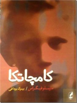 کتاب کامچاتکا - داستان های اسپانیایی - خرید کتاب از: www.ashja.com - کتابسرای اشجع