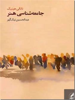کتاب جامعه شناسی هنر - درسنامه جامع شناسی هنر - خرید کتاب از: www.ashja.com - کتابسرای اشجع
