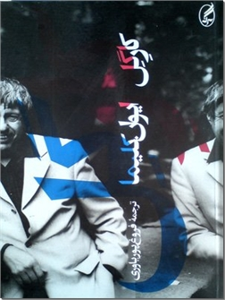 خرید کتاب کار گل از: www.ashja.com - کتابسرای اشجع