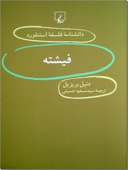 کتاب فیشته - دانشنامه فلسفه استنفورد 39 - خرید کتاب از: www.ashja.com - کتابسرای اشجع