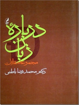 خرید کتاب درباره زبان - دکتر باطنی از: www.ashja.com - کتابسرای اشجع