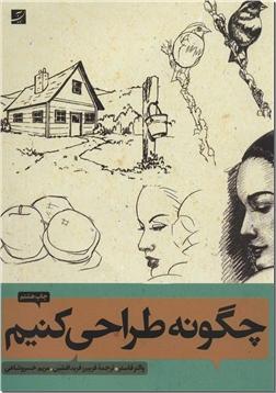 کتاب چگونه طراحی کنیم - روش طراحی گام به گام - خرید کتاب از: www.ashja.com - کتابسرای اشجع