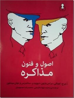کتاب اصول و فنون مذاکره - راهبردها و انواع فرایند مذاکره - خرید کتاب از: www.ashja.com - کتابسرای اشجع