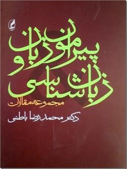 کتاب پیرامون زبان و زبان شناسی - مجموعه مقالات - خرید کتاب از: www.ashja.com - کتابسرای اشجع