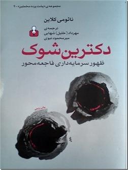 خرید کتاب دکترین شوک از: www.ashja.com - کتابسرای اشجع