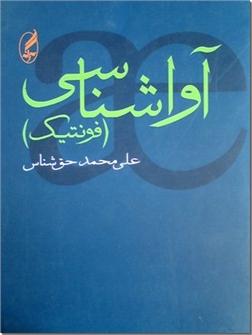 کتاب آواشناسی - فونتیک - تعریف و توصیف آواشناسی - خرید کتاب از: www.ashja.com - کتابسرای اشجع