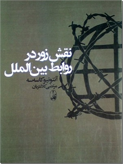 خرید کتاب نقش زور در روابط بین الملل از: www.ashja.com - کتابسرای اشجع