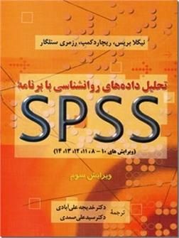 کتاب تحلیل داده های روان شناسی با برنامه اس پی اس اس - تحلیل داده های روان شناسی با برنامه SPSS - خرید کتاب از: www.ashja.com - کتابسرای اشجع