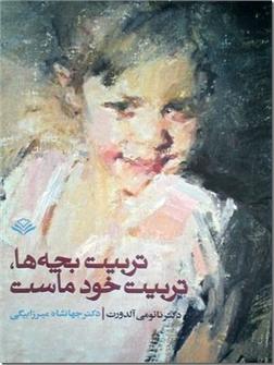 خرید کتاب تربیت بچه ها تربیت خود ماست از: www.ashja.com - کتابسرای اشجع