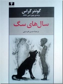 کتاب سال های سگ - برنده نوبل ادبی 1999 - خرید کتاب از: www.ashja.com - کتابسرای اشجع