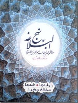 خرید کتاب نهج البلاغه - مبشری از: www.ashja.com - کتابسرای اشجع